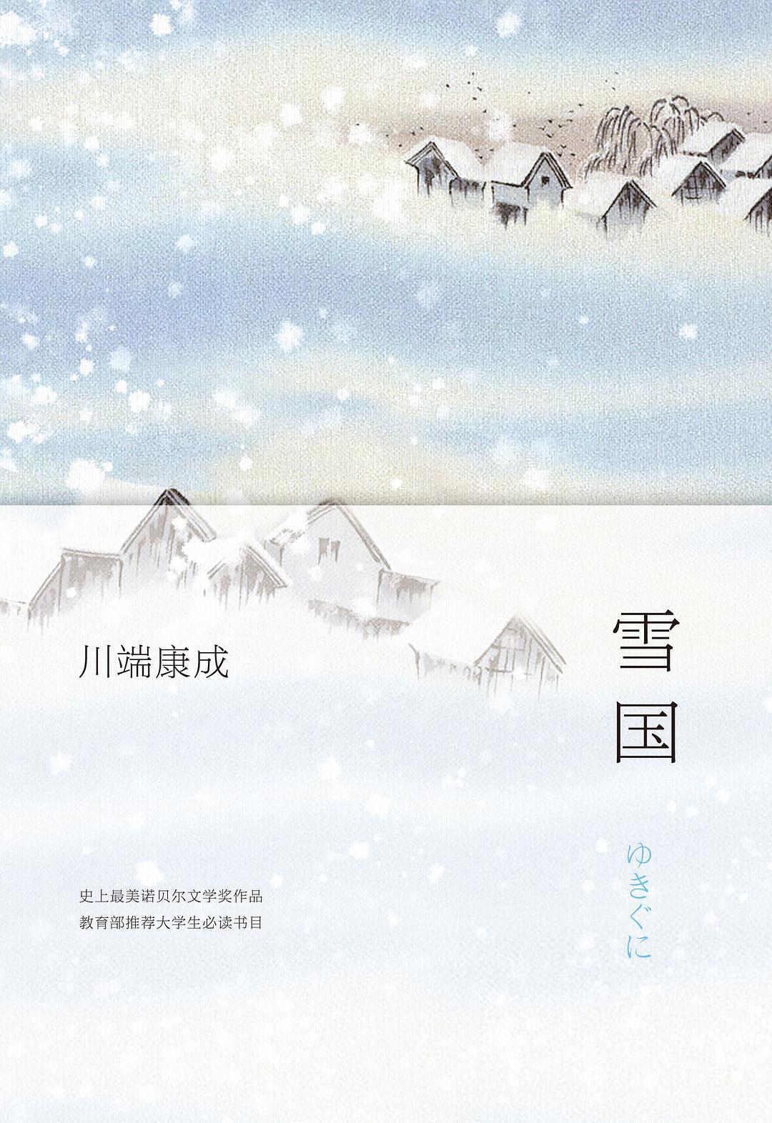 Xứ Tuyết
